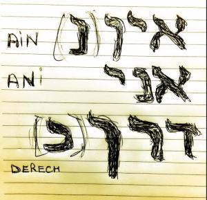 Derech Ain to Ani